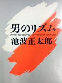 Ikenami_2